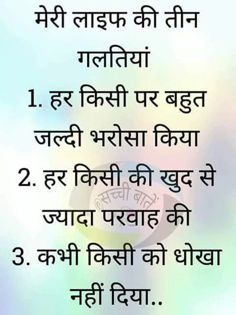 Sach Me Me Pinterest Life Quotes Hindi Quotes And Marathi Quotes