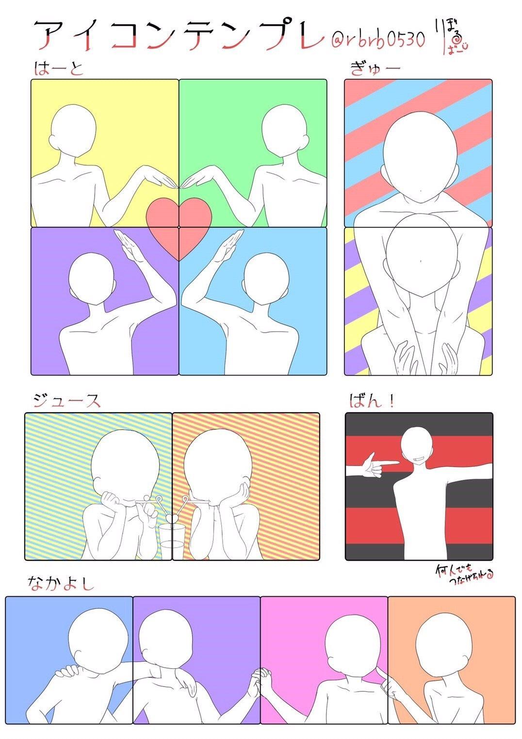 pin de 瑠乃 r em トレス素材 sugestoes para desenho base de desenho poses em grupo