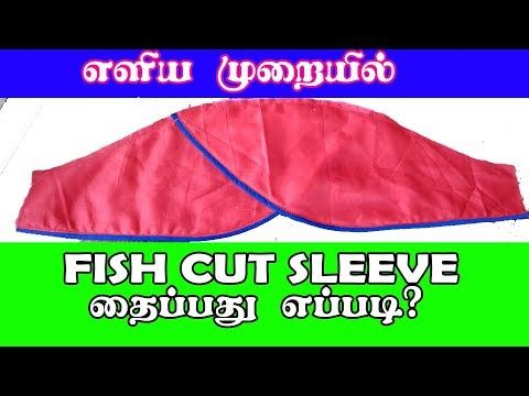 55a630e89d9c7f how to stitch fish cut sleeves | fish cut hands cutting and stitching  method - YouTube