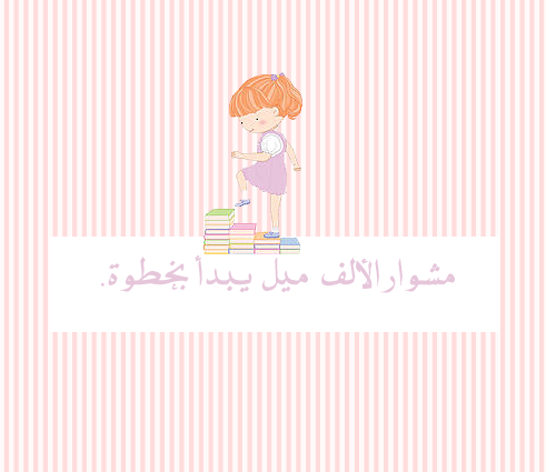 Pretty Printable عبارات تحفيزية للوحات المهام School Art Activities Creativity Quotes Arabic Quotes