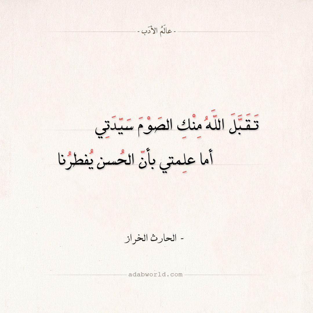 شعر الحارث الخراز تقبل الله منك الصوم سيدتي عالم الأدب Arabic Poetry True Words Arabic Love Quotes