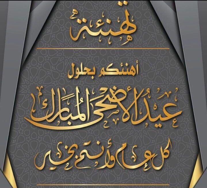عيد الاضحى Happy Eid Ramadan Eid Mubarak