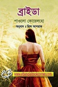 Free download bangla translated book brida by paulo coelho download free download bangla translated book brida by paulo coelho download more prince ashraf translated book fandeluxe Image collections