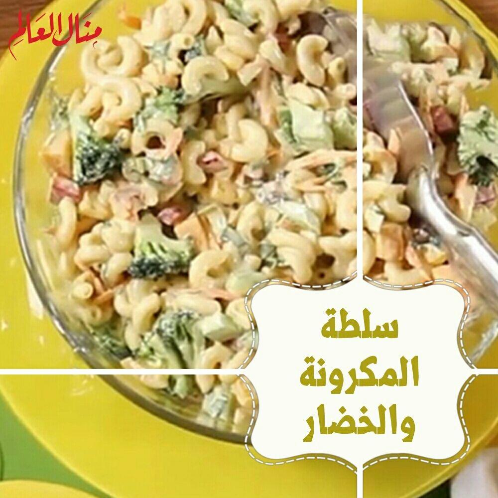 منال العالم Manal Alalem On Instagram سلطة المكرونة والخضار مقادير الوصفة 250 غرام مكرونة 2 ملعقة كبيرة زيت 1 Salad Recipes Recipes Cooking