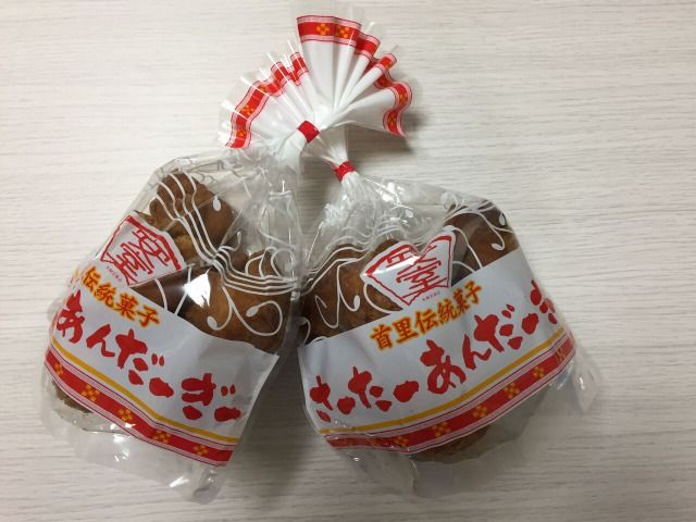 沖縄のお菓子で有名なのといえば、サーターアンダーギ。個人的には1番美味しいと思うのが、首里石嶺にある安室のさーたーあんだーぎー!今回はぜひ行って欲しい食べて欲しいお店をレポします。