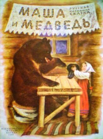 Masha I Medved Artist Nikolay Ustinov Skazki Printy Dlya Plakatov Illyustracii