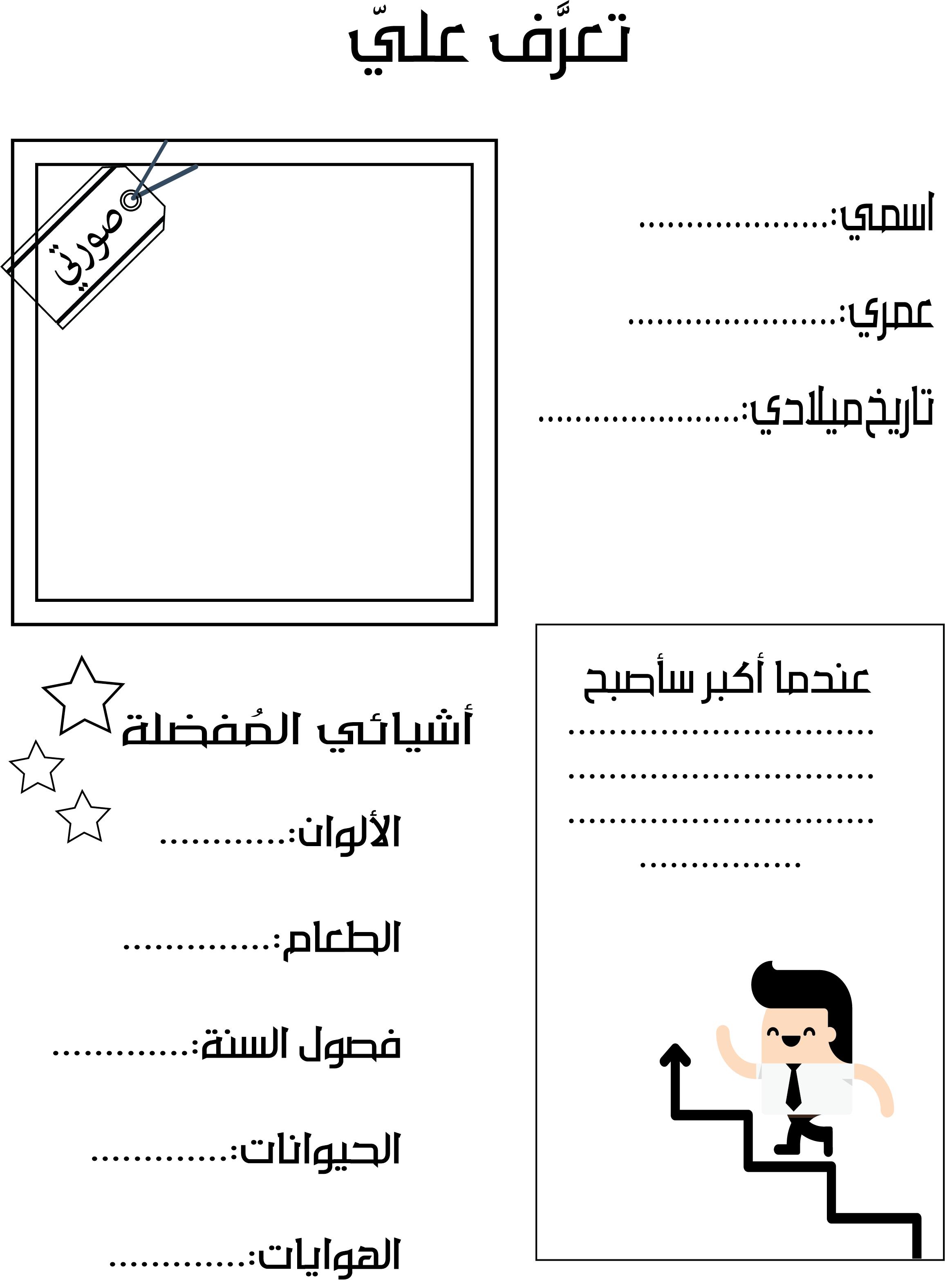 ورقة عمل ت عطى للطالب في الأسبوع الأول من الدراسة Islamic Kids Activities Islam For Kids Activities For Kids