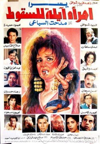Pin By زمان يافن On أفيشات هدي سلطان Egyptian Movies Egypt Movie Old Movies