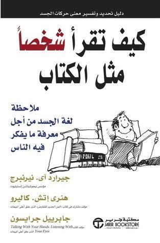 كيف تقرأ شخصا مثل الكتاب pdf
