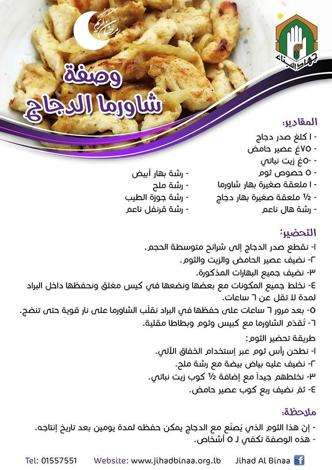 وصفة شاورما الدجاج Food Receipes Lebanese Recipes Cooking Recipes
