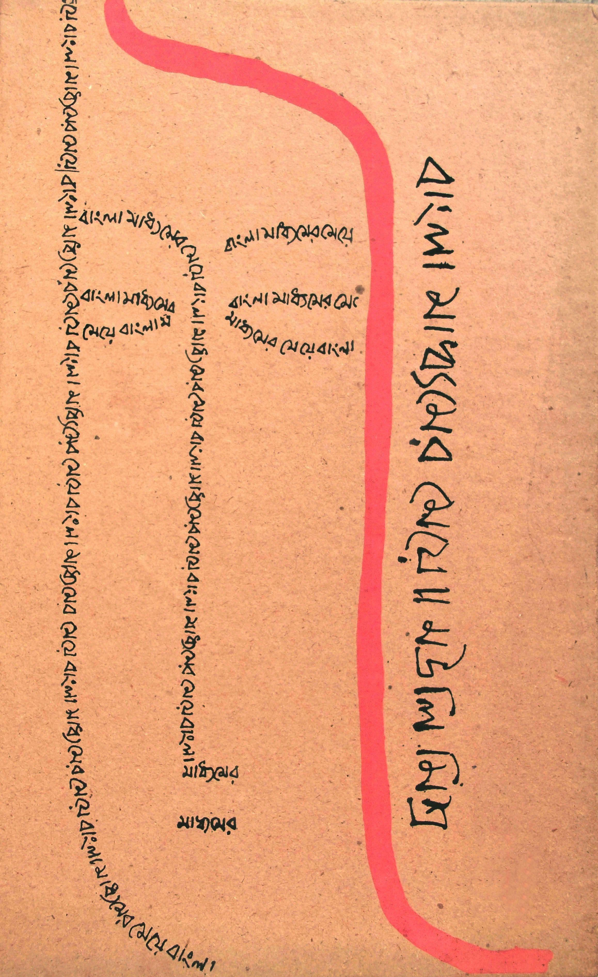 Book Cover Design Reference : Book cover by krishnendu chaki design and