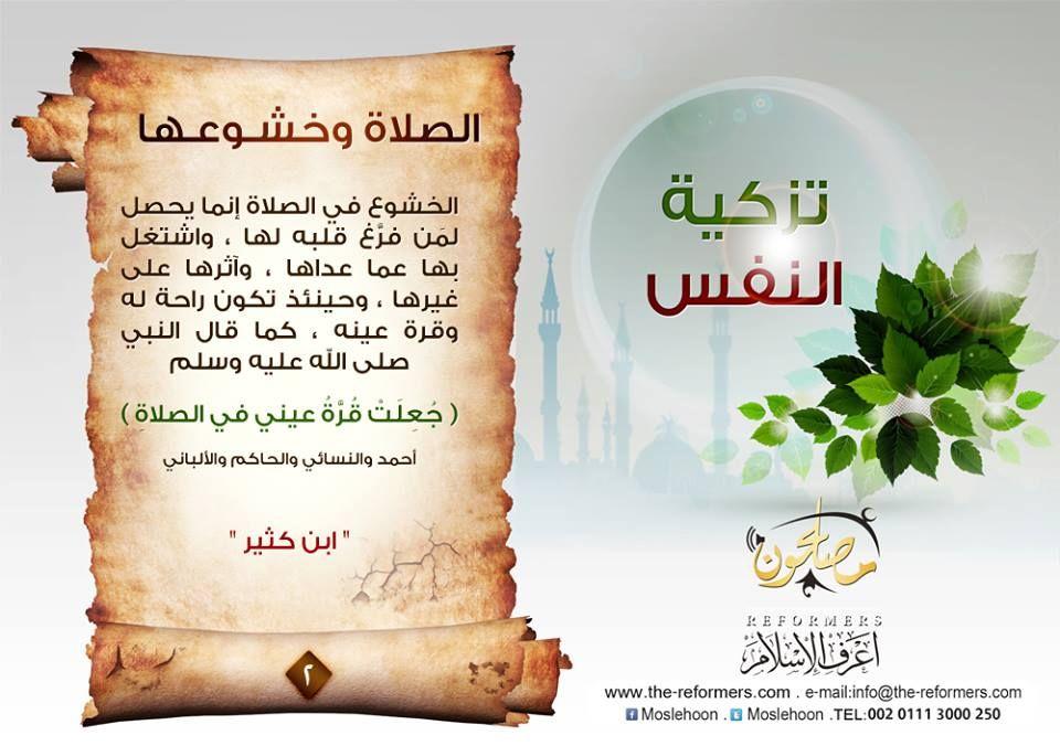 الصلاة وخشوعها 2 Ale Food Prayers