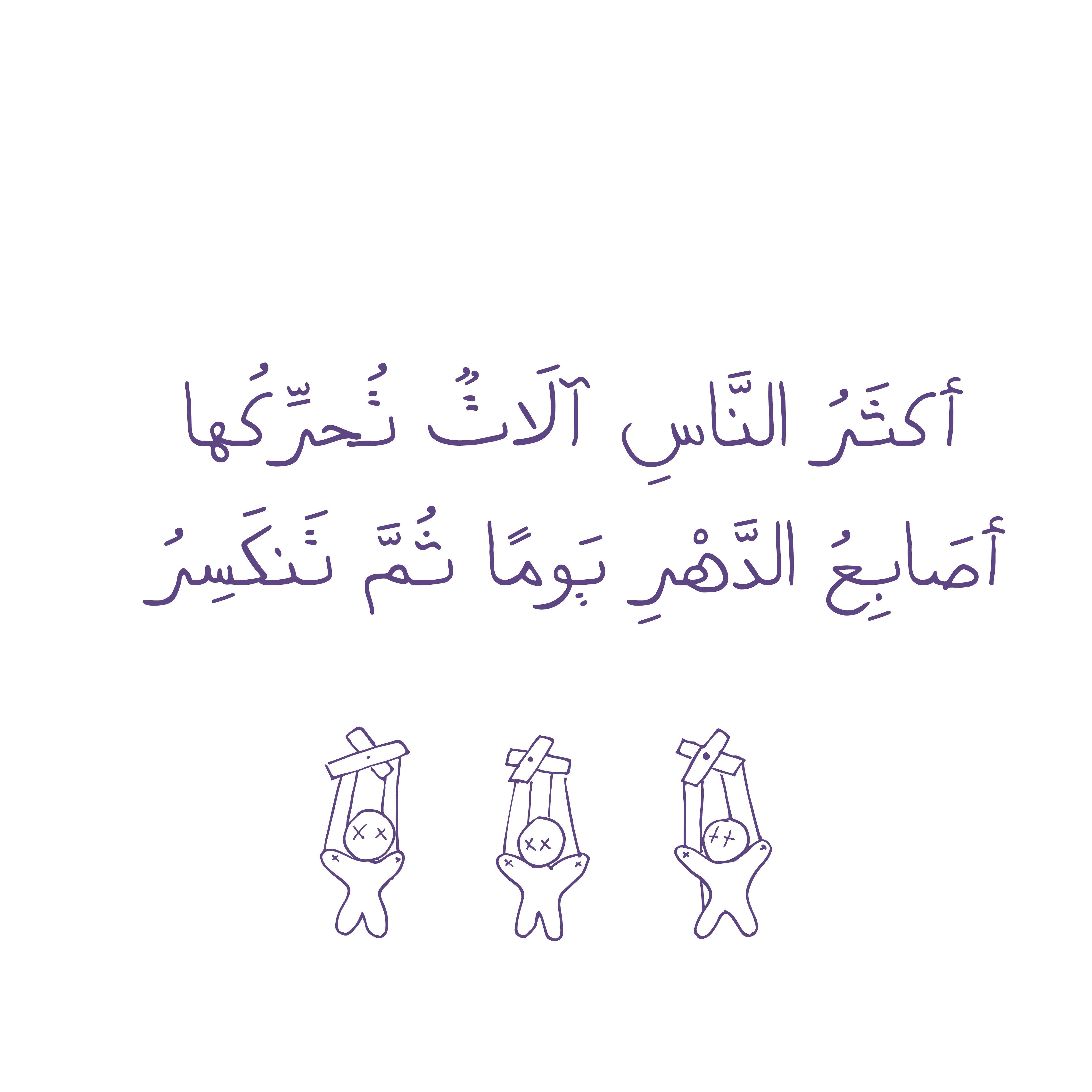 Pin On Arabic Writings