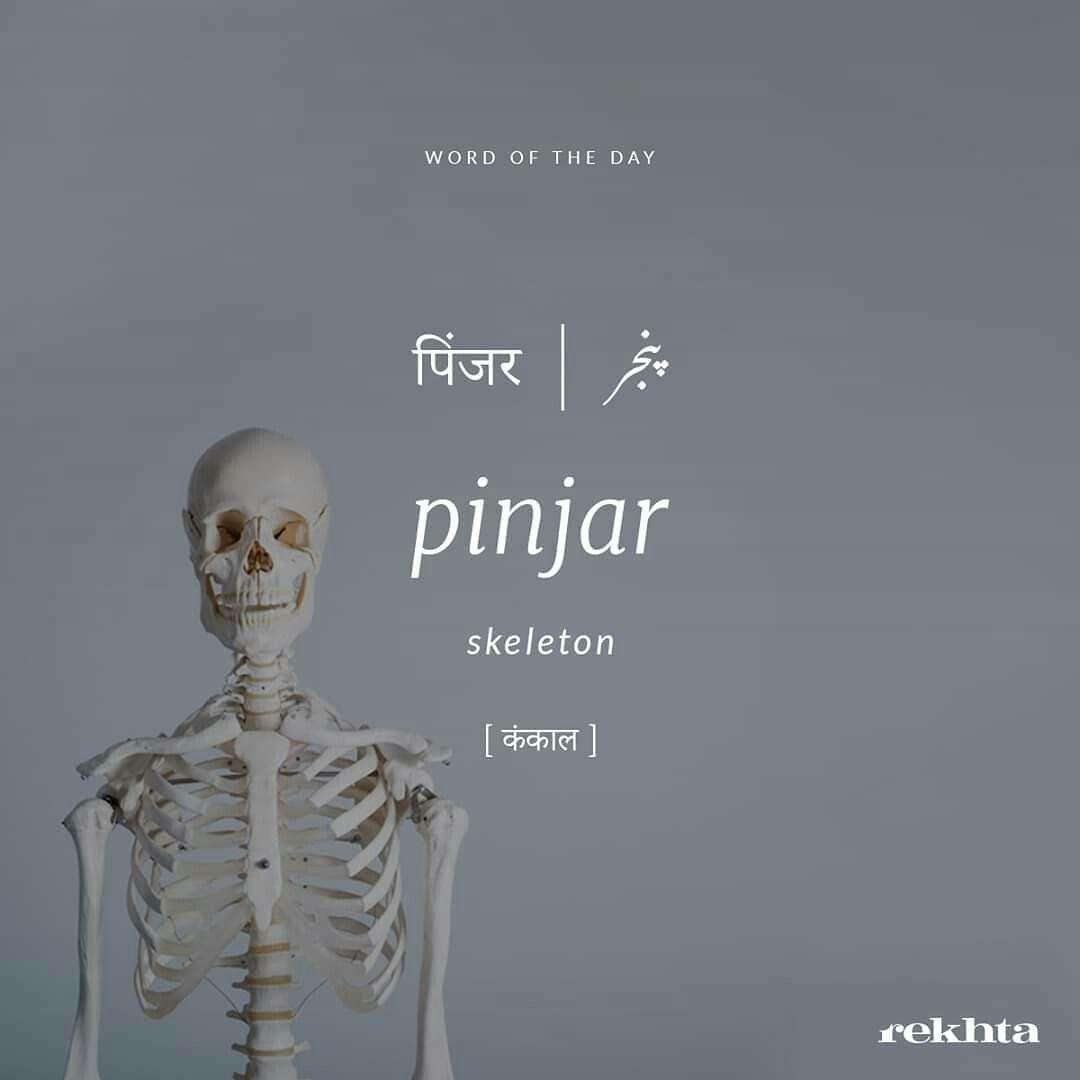 Pin By Zornica Todorova On Urdu Quotes Urdu Love Words Urdu Words Urdu Words With Meaning