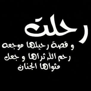 يرحمك الله يا أمي رحمة لا منتهى لها آمين Talking Quotes Words Cool Words