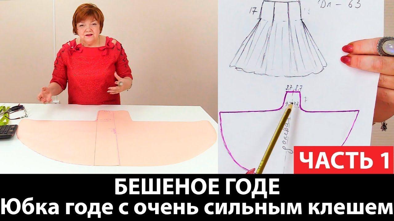 Как сделать выкройку юбки с резинкой фото 460