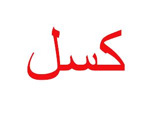 شرح المشاعر للاطفال بطاقات المشاعر للاطفال Pdf In 2021 Bee Classroom Teach Feelings Arabic Worksheets