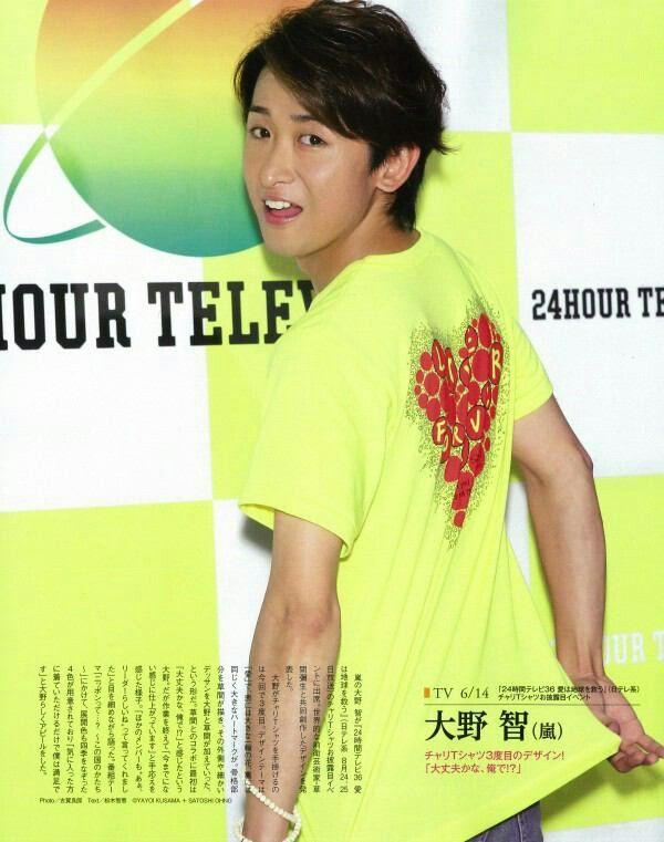 見返り大野智嵐 Ohnosatoshi 24時間テレビコラボtシャツ 嵐 智くん 大野