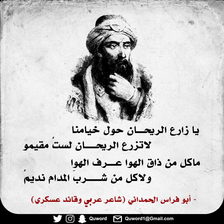 Pin By Rami Mohammed On حكمه و مثل و شعر Arabic Quotes Arabic Proverb Arabic Words