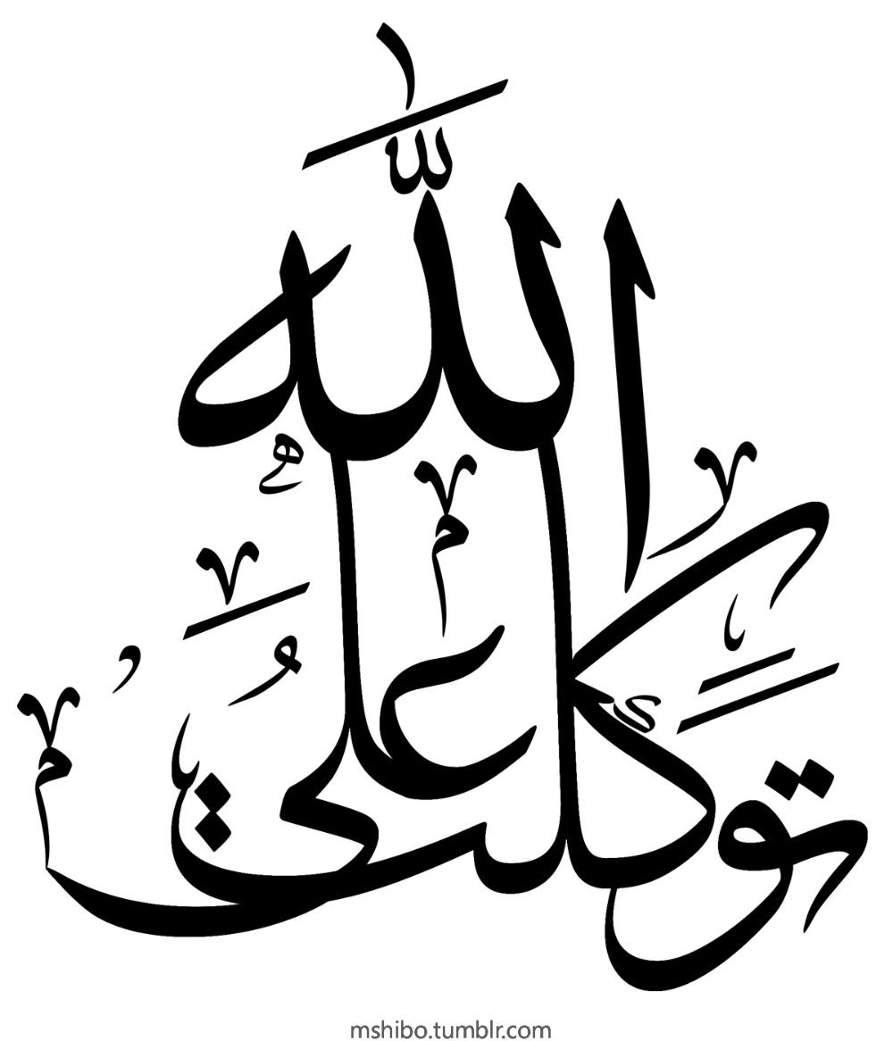 توكلنا على الله Caligraphie Calligraphie Arabe Calligraphie Islamique