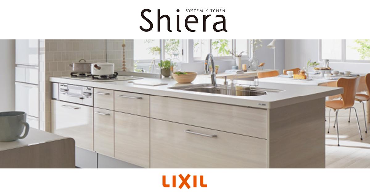 住まいと暮らしの総合住生活企業 株式会社lixilのシステムキッチン シエラのご紹介 2020 システムキッチン キッチン 30坪