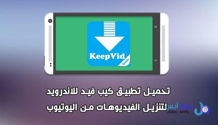 تحميل تطبيق كيب فيد Keepvid لتحميل الفيديوهات للاندرويد يعد تطبيق كيب فيد Keepvid احد اشهر تطبيقات الاندرويد التي تقوم بتوفير خدمة تحميل مقاطع الفيديو من ا App