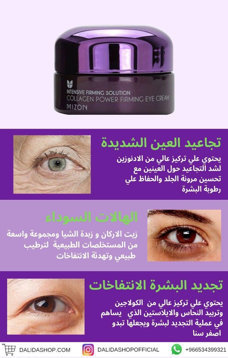 كريم الكولاجين لشد العين يحتوي على الكولاجين البحري عالي التركيز بنسبة 42 والأدينوزين لشد البشرة والتقليل من التجاعيد Firming Eye Cream Eye Cream Collagen