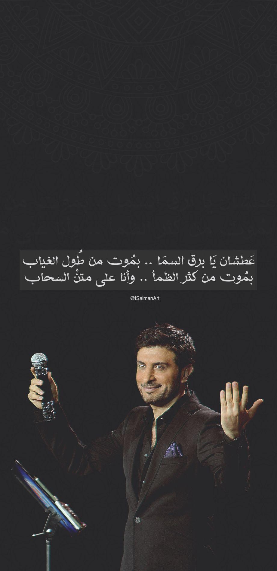 ماجد المهندس ع طشان ي ا برق السم ا Beautiful Arabic Words Cover Photo Quotes Iphone Wallpaper Quotes Love