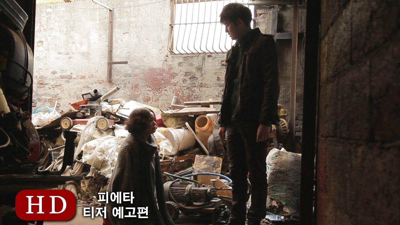 피에타 (Pieta, 2012) 티저 예고편 (Teaser Trailer)