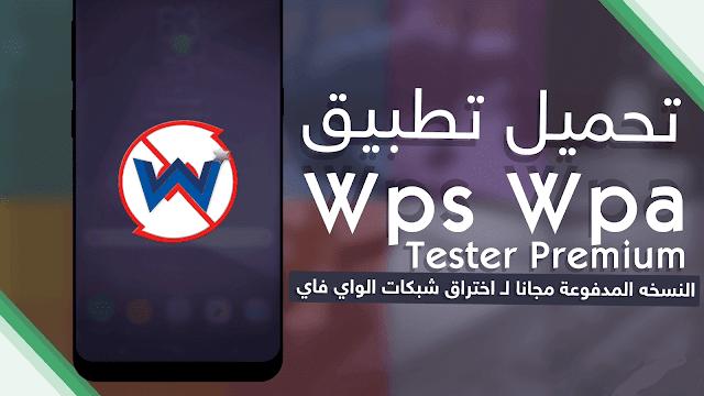 تحميل تطبيق Wps Wpa Tester Premium لاختراق شبكات الواى فاى النسخة المدفوعة Wpa Tester Wps