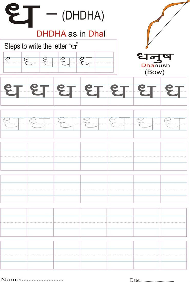 Preposition In Learn In Marathi All Complate: Hindi Alphabet Practice Worksheet