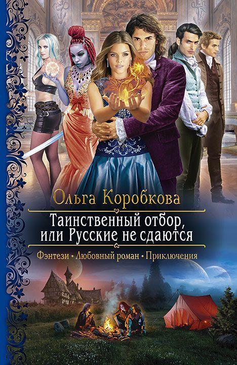 Коробкова ольга все книги скачать бесплатно fb2