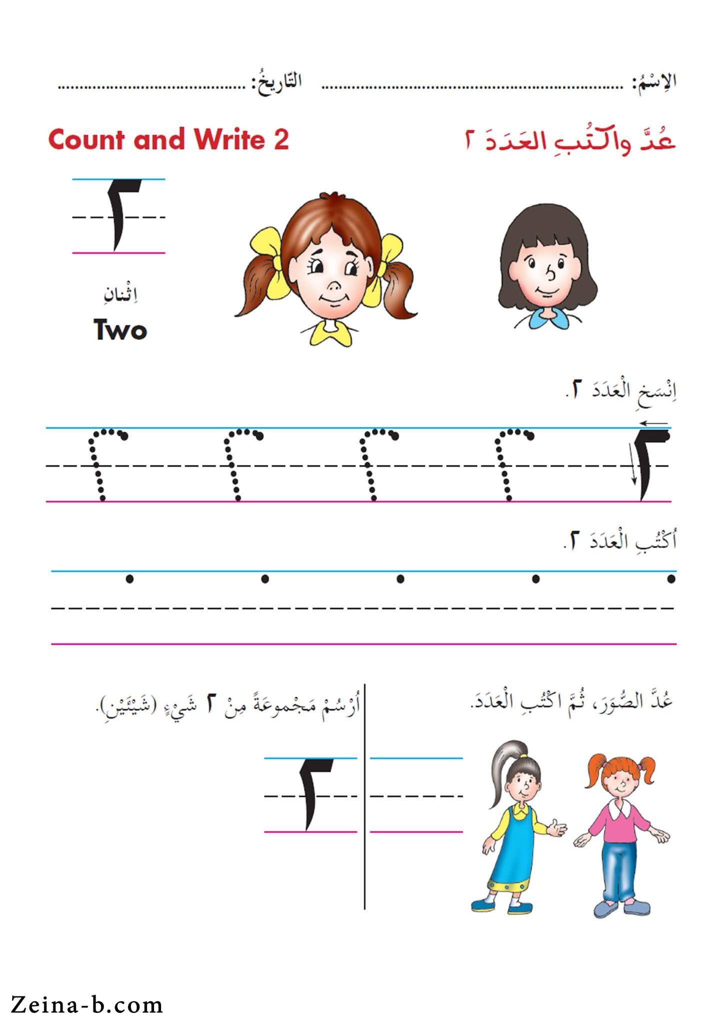 صور تعليم الاطفال الارقام من 1 الى 10 من واحد لعشرة الرقم ٢ اثنان العدد اتنين In 2021 Learning Arabic Alphabet Alphabet