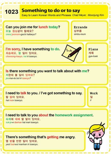 Easy to Learn Korean 1023 – Something to do or say. | Easy to Learn Korean (ETLK) #LearnKorean #StudyKorean #KoreanLanguage