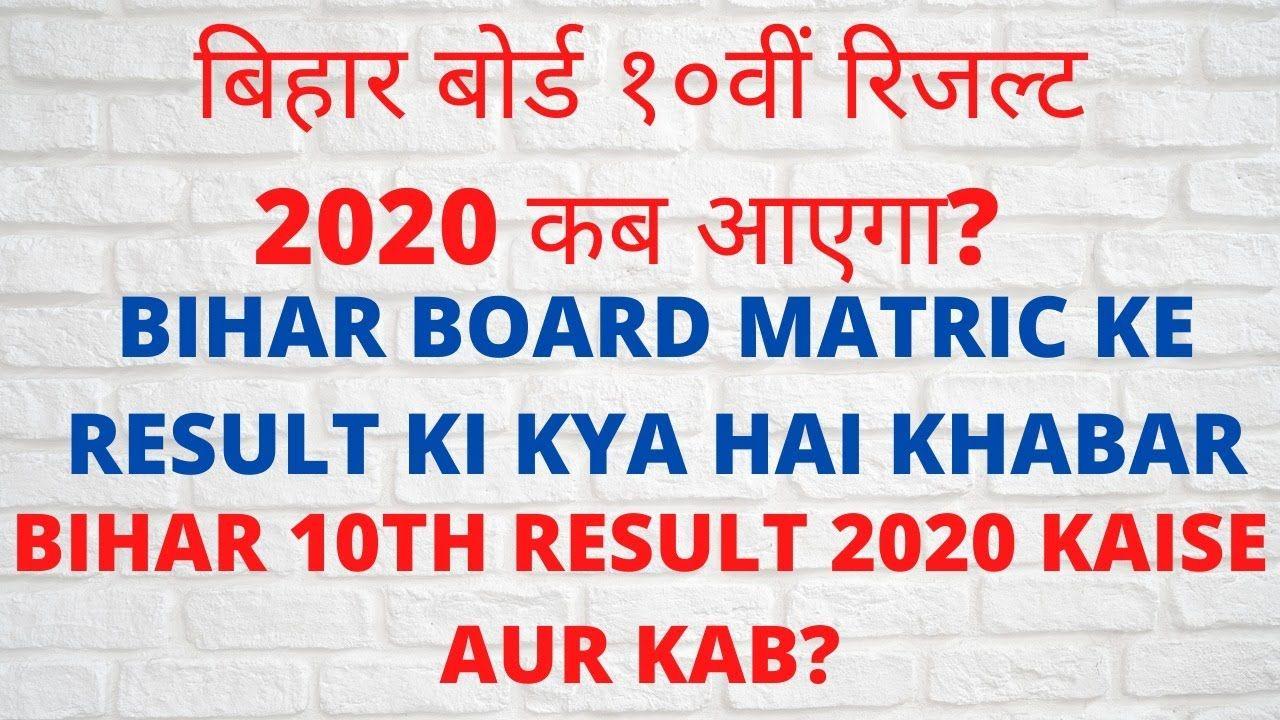 Bihar Board 10th Result 2020 Kab Aayega ब ह र ब र ड