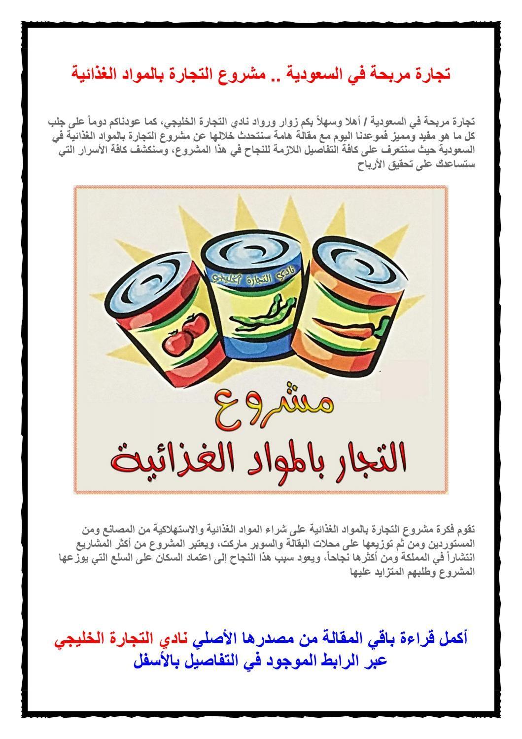 تجارة مربحة في السعودية مشروع التجارة بالمواد الغذائية Microsoft Word Document Microsoft Word Words