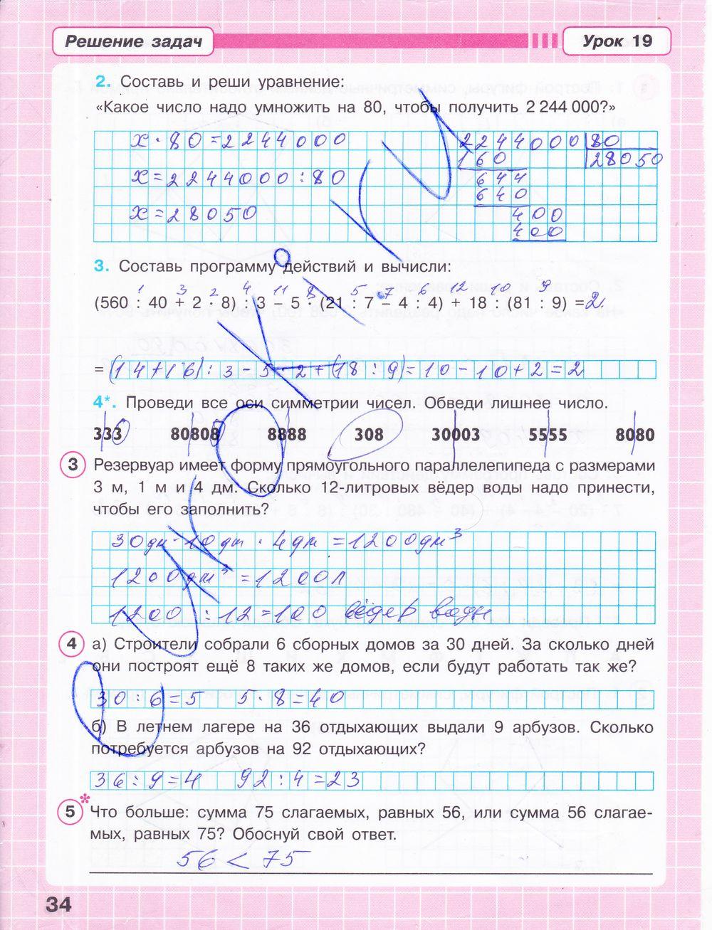 Ответы на рабочую тетрадь по обществоведению 9 класс гламбоцкий