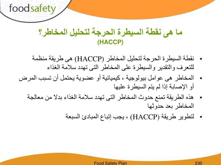 خطة سلامة الغذاء food safety plan food safety and food