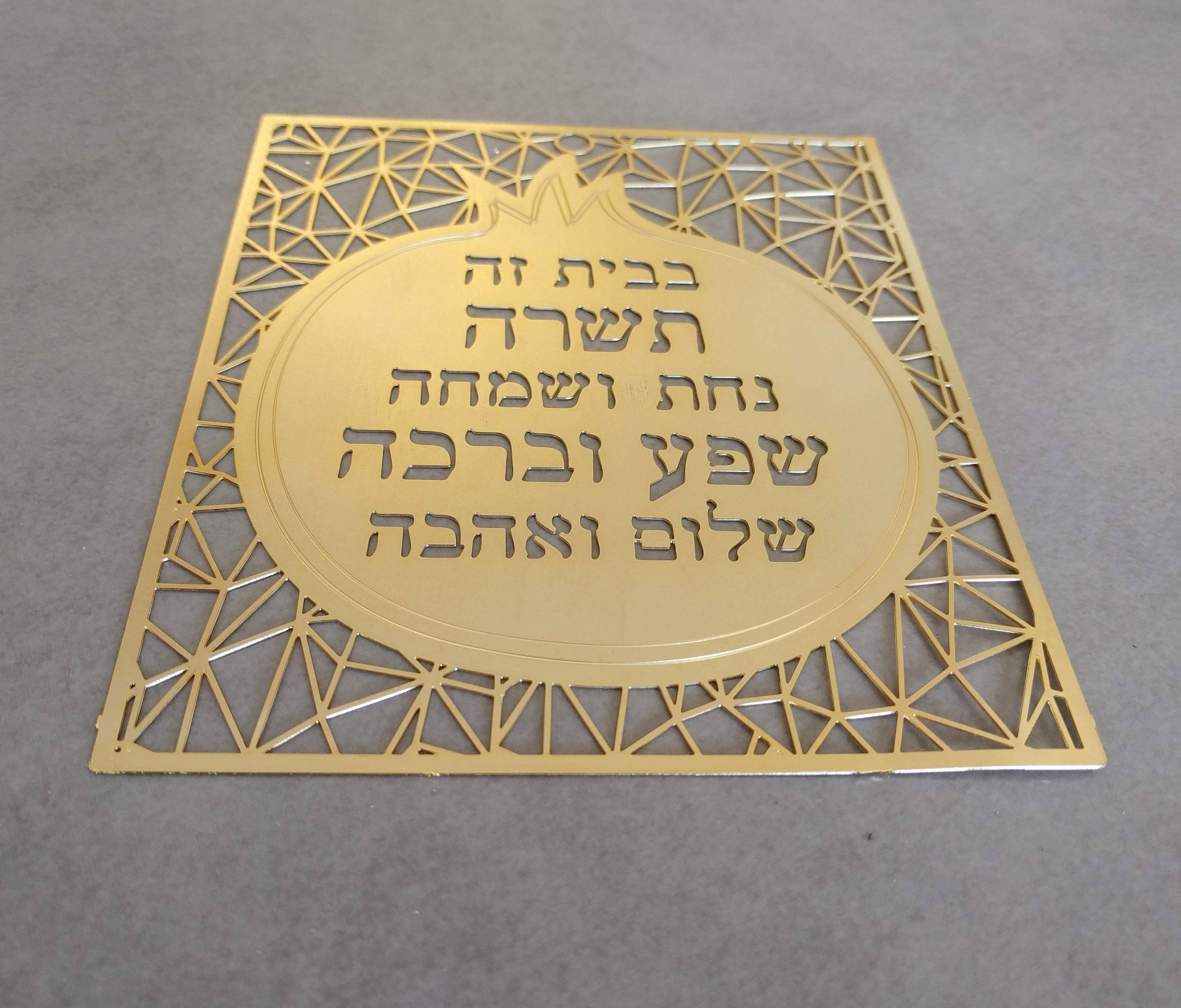 Jewish Home Blessing Jewish House Blessing Judaica Wall Art Etsy House Blessing House Warming Gifts Etsy Wall Art