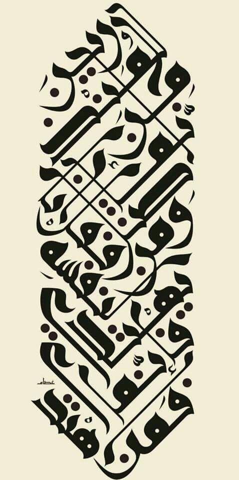 فمن اهتدى فانما يهتدي لنفسه ومن ضل فانما يضل عليها وما أنا عليكم بوكيل Islam Hat Sanati Tezhip Desenler