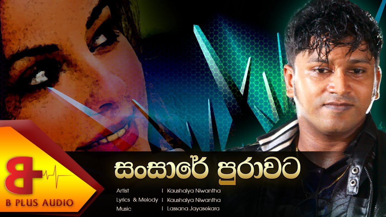 Sansare Purawata Official Music Audio Kaushalya Niwantha Music Audio Music Audio