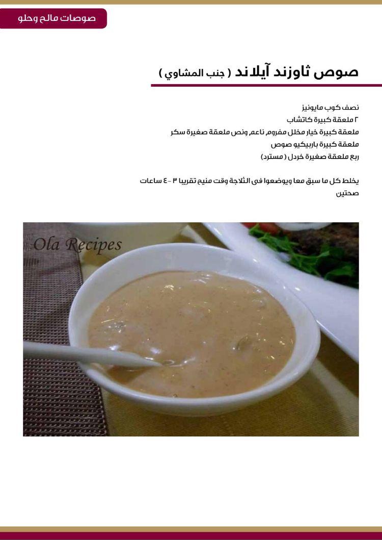 Pin By Ramya On س ل طات سل طة مقبلات Salad Recipes Food Desserts