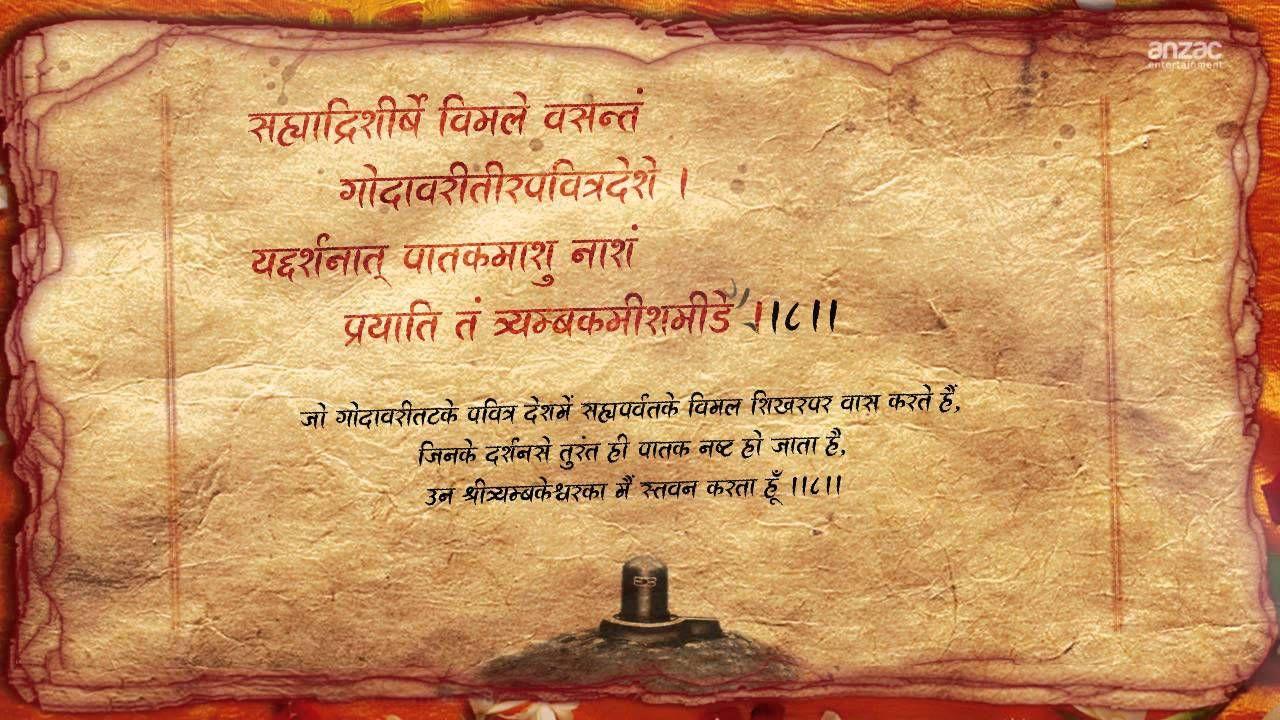 Dwadasha Jyotirlinga Stotram (Lyrics & Meaning) HD