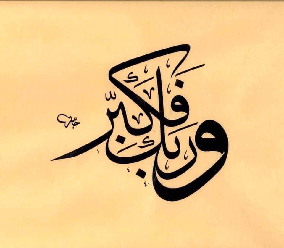 Pin On Calligraphy الخط العربي