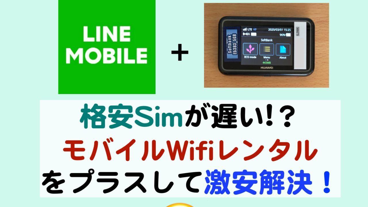 格安simが遅く感じる時 モバイルwifiレンタルと組み合わせが