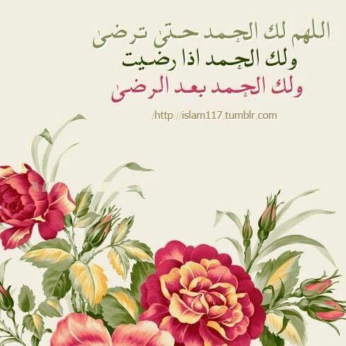 اللهم لك الحمد حتى ترضى ولك الحمد إذا رضيت ولك الحمد بعد الرضا Alhamdulillah Allah Always And Forever