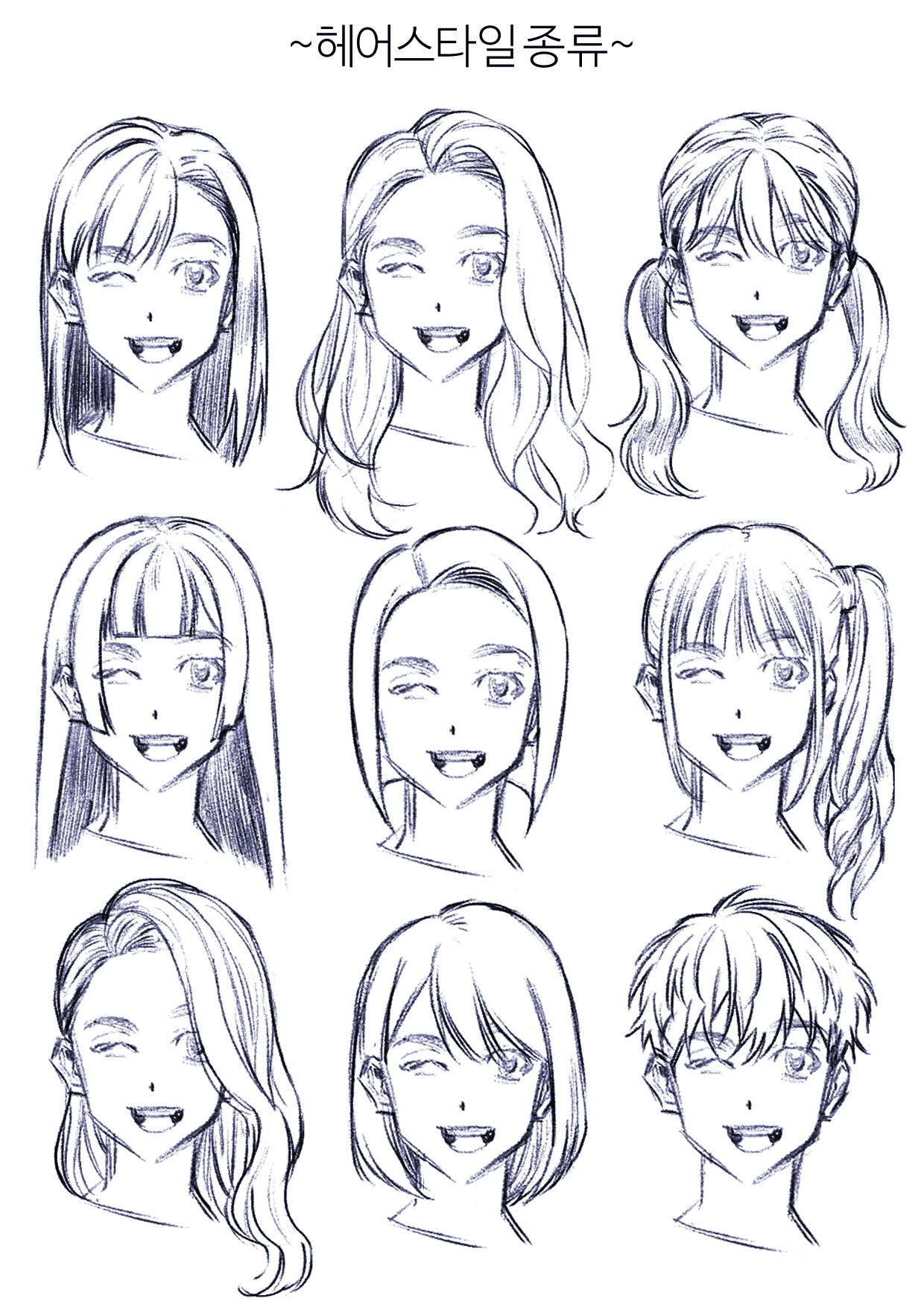 계양 애니포스 자료봇 (@GY_ANIFORCE) -   12 boy hair Drawing ideas