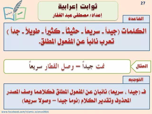Pin By مدرسة الفاروق On نحو Arabic Grammar Learn Arabic Language Learning Arabic Words