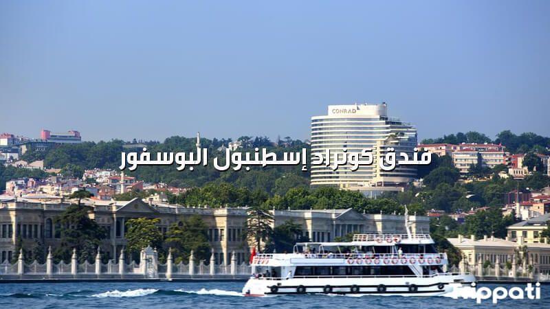فندق كونراد إسطنبول البوسفور فنادق اسطنبول بسفور تركيا السفر السياحة Marina Bay Sands Istanbul Marina Bay