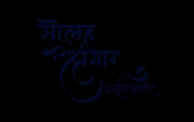 Newhindifont Blogspot Com Solah Shringar Beauty Parlor Logo Marathi Calligraphy Font Marathi Calligraphy Hindi Calligraphy